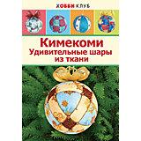 """Книга """"Кимекоми. Удивительные шары из ткани"""""""