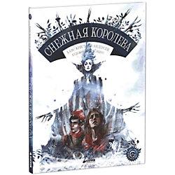 Снежная королева, Х.К. Андерсен