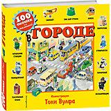"""Развивающая книга """"В городе"""", 100 окошек для малышей"""