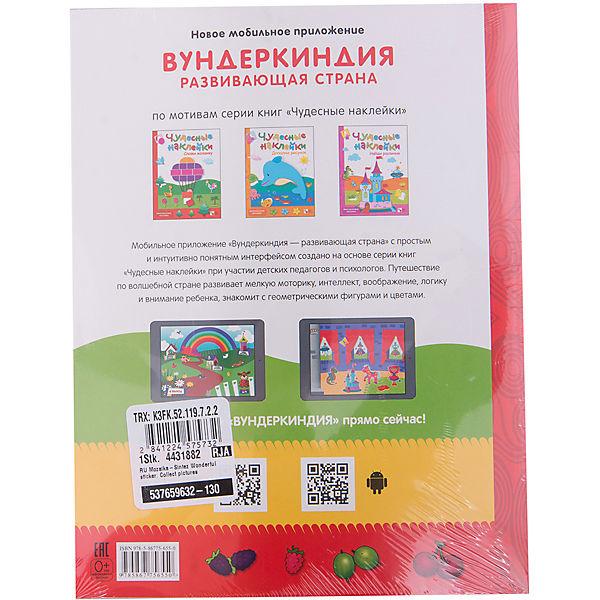 """Развивающая книга """"Чудесные наклейки: Собери картинки"""""""