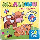 """Книжка с наклейками для самых маленьких """"Мамы и детки"""""""