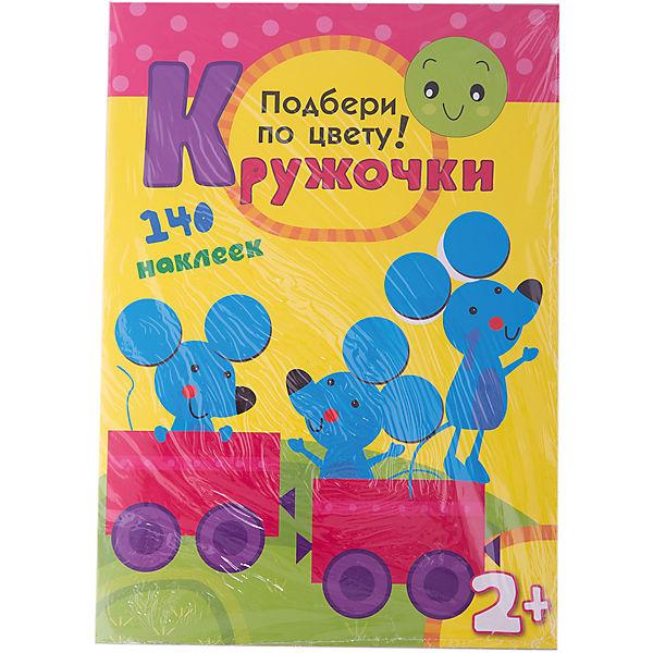 """Развивающая книга с наклейками """"Кружочки. Подбери по цвету!"""""""