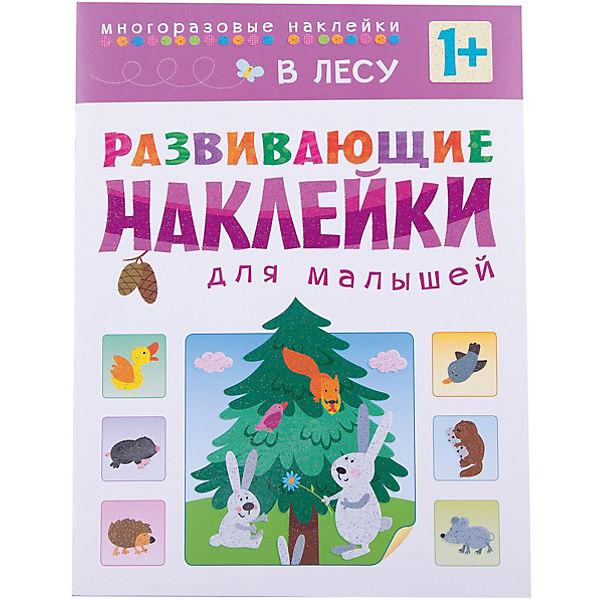 """Книга """"Развивающие наклейки для малышей. В лесу"""""""