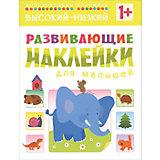 """Книга """"Развивающие наклейки для малышей. Высокий-низкий"""""""