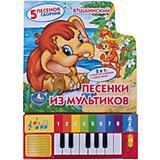 """Книга-пианино """"Песенки из мультиков"""""""