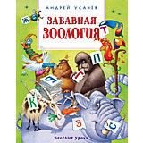 "Книга ""Забавная зоология"", А.Усачев"