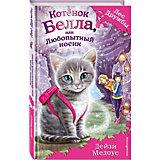 Котёнок Белла, или Любопытный носик, Дейзи Медоус