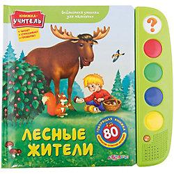 """Книга """"Лесные жители"""" с 5 кнопками"""