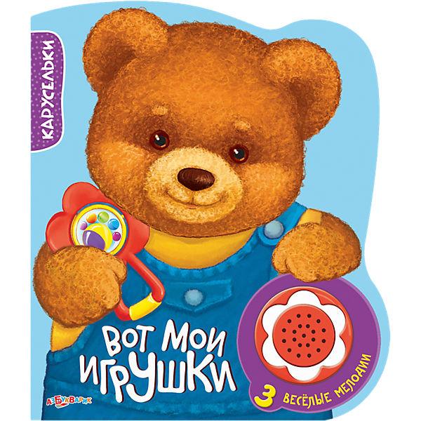 "Книга с музыкальным модулем ""Вот мои игрушки"", Карусельки"