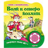 """Книга с музыкальным модулем """"Волк и семеро козлят"""""""