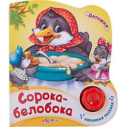 """Книга с музыкальным модулем """"Сорока-Белобока"""