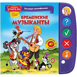 "Книга со звуковым модулем ""Бременские музыканты"