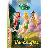 """Книжка-малышка """"Новая фея"""", Феи Дисней"""