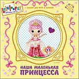 """Альбом для фото и записей """"Наша маленькая принцесса"""", Лалалупси"""