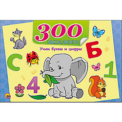 "300 наклеек ""Учим буквы и цифры"