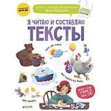 Я читаю и составляю тексты, Ирина Мальцева