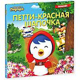 """Книга """"Пингвинёнок Пороро. Петти-Красная Шапочка"""""""