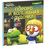 """Книга """"Пингвинёнок Пороро. Пороро и волшебная дудочка"""""""