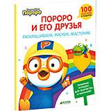 """Книга с наклейками """"Пингвиненок Пороро и его друзья"""""""