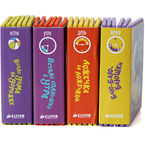 """Комплект из четырёх книг """"Режим дня малыша"""""""
