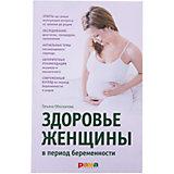 Здоровье женщины в период беременности