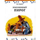 Именинный пирог, С. Нурдквист