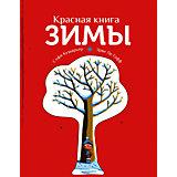 Красная книга зимы, С. Кушарьер