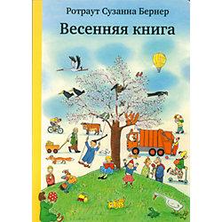 Весенняя книга, Р.С. Бернер