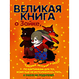 Великая книга о Зайке