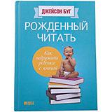Рожденный читать, Дж. Буг