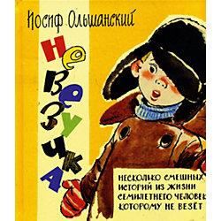 Невезучка, И.Г. Ольшанский
