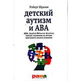 Детский аутизм и АВА-терапия, Р. Шрамм