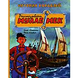 История кораблей, Рассказывает Мулле Мек, Г. Юхансон