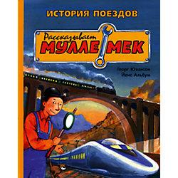 История поездов, Рассказывает Мулле Мек, Г. Юхансон