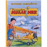 История самолетов, Рассказывает Мулле Мек, Г. Юхансон