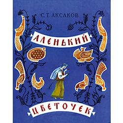 Аленький цветочек, С. Аксаков