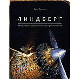 Линдберг, Т. Кульманн