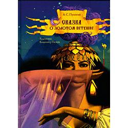 Сказка о золотом петушке, А.С. Пушкин