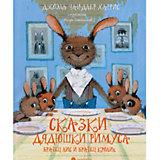 "Сказки дядюшки Римуса ""Братец Лис и Братец Кролик"""
