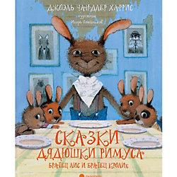 "Сказки дядюшки Римуса ""Братец Лис и Братец Кролик"