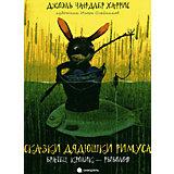 """Сказки дядюшки Римуса """"Братец Кролик-рыболов"""", Дж.Ч. Харрис"""
