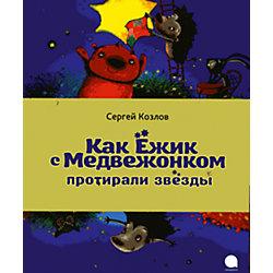 Как Ежик и Медвежонок протирали звезды, С. Козлов