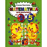 Математика для малышей от 2-х до 5 лет