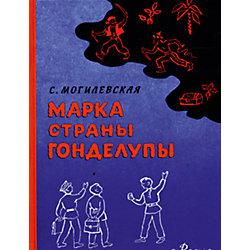 Марка страны Гонделупы, С. Могилевская