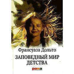 Заповедный мир детства, Ф. Дольто