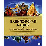 Вавилонская башня и другие библейские истории, под ред. К. Чуковского