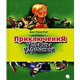 Приключения Ульяны Караваевой, Д. Варденбург