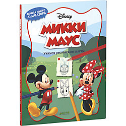 "Учимся рисовать по шагам ""Микки Маус"