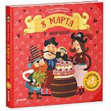 """Книга """"8 Марта у пиратов"""""""