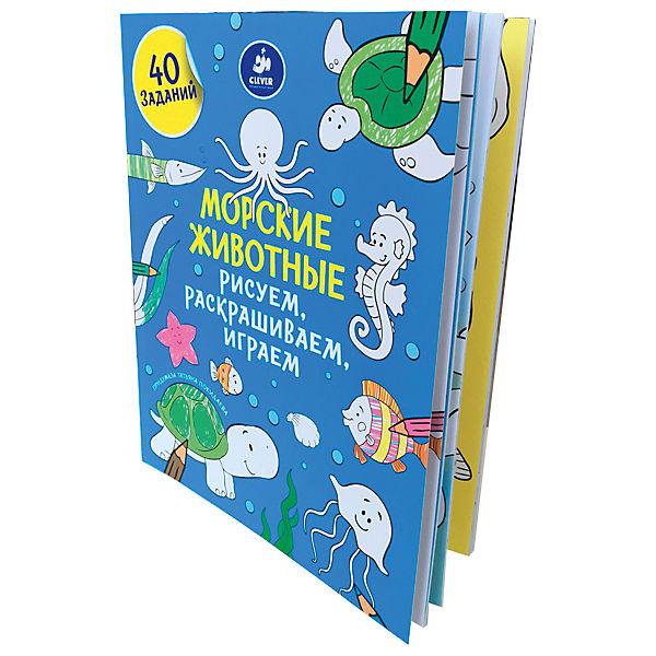 """Книга с заданиями """"Рисуем, раскрашиваем, играем. Морские животные"""""""